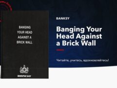 «Banging Your Head Against a Brick Wall» by Banksy