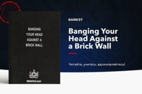 «Banging Your Head Against aBrick Wall» byBanksy