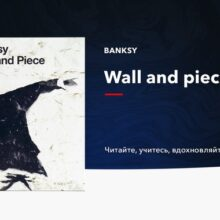 «Wall and piece» by Banksy